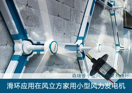 森瑞普滑环应用在风立方家用小型风力发电机