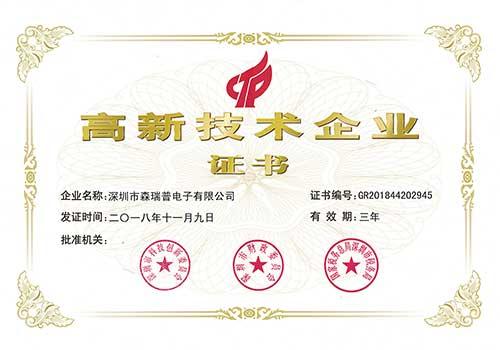 森瑞普滑环厂家高新技术企业荣誉证书
