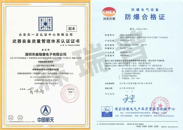 森瑞普滑环技术认证